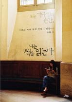 모든 기다림의 순간 나는 책을 읽는다