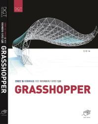 그래스호퍼(Grasshopper)