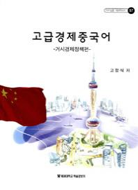 고급경제중국어: 거시경제정책편(PUP 인문 외국학도서 57)