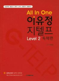 이유정 지텔프 Level. 2: 독해편(All In One)
