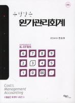 원가관리회계(수필같은)(4판)(수필같은 회계학 시리즈 3)