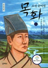 소설 문익점 목화. 1(큰글씨책)