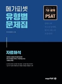 PSAT 유형별 문제집: 자료해석(2021)(메가피셋)