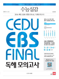 EBS 변형 Final 독해모의고사(총8회)(2016)