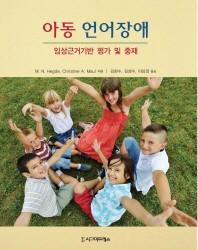 아동 언어장애: 임상근거기반 평가 및 중재
