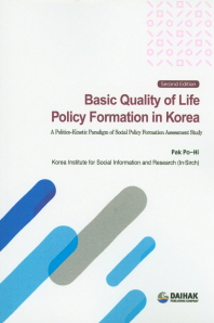 Basic Quality of Life Policy Formation in Korea(2판)