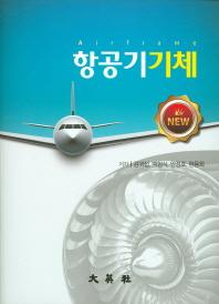 항공기 기체(New)