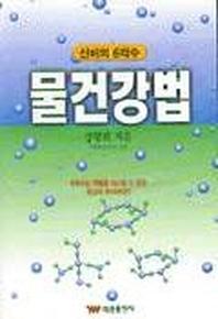 물 건강법