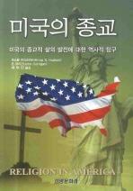 미국의 종교