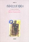 카라마조프의 형제 2(세계문학 40)