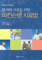 환자와 가족을 위한 파킨슨병 치료법(전문의가 말하는)(양장본 HardCover)