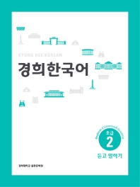 경희 한국어 초급. 2: 듣고 말하기(English Version)(경희대)(경희대 한국어 교재 시리즈)