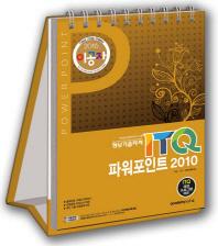 ITQ 파워포인트 2010(2016)(이공자)(스프링)
