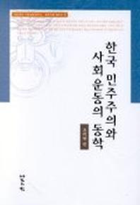 한국 민주주의와 사회운동의 동학
