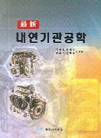 내연기관공학(최신)(2006)