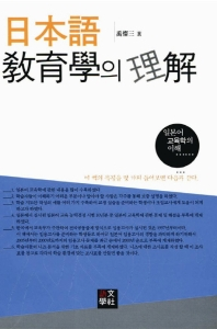 일본어 교육학의 이해