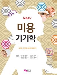 미용 기기학(NEW)