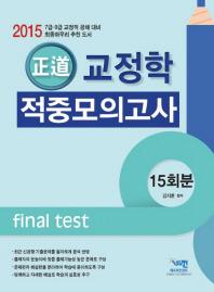 교정학 적중모의고사 15회분(2015)(정도)