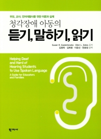 듣기, 말하기, 읽기(청각장애 아동의)