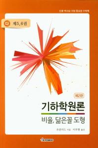 기하학원론(다): 비율, 닮은꼴 도형(제5-6권)(2판)