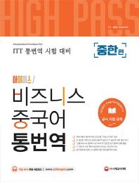 비즈니스 중국어 통번역(중한편)(하이패스!)