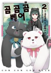 곰 곰 곰 베어. 2(SL코믹스)