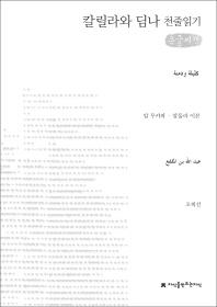 칼릴라와 딤나(큰글씨책)(지식을만드는지식 천줄읽기)