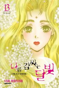 나를 감싸는 달빛. 13 //1-15완결+우연이 남긴것 /총16권 /상태양호