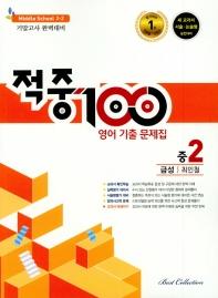 중학 영어 중2-2 기말고사 완벽대비 기출문제집(금성 최인철)(2019)