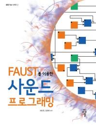 FAUST를 이용한 사운드 프로그래밍(융합기술 시리즈 2)