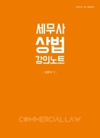 세무사 상법 강의노트(2021 대비)(6판)