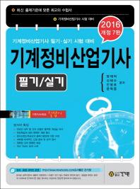 기계정비산업기사 필기 실기(2016)(개정판 7판)(기계기사시리즈 길잡이)