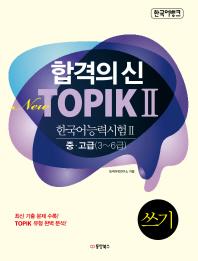 New TOPIK 2(한국어능력시험 2) 쓰기 중 고급(3-6급)
