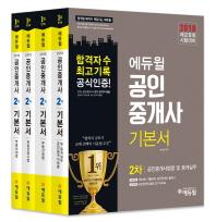 에듀윌 공인중개사 2차 기본서 세트(2018)