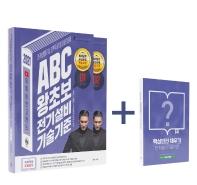 ABC 왕초보 전기설비기술기준 세트(2021)(유튜버 연고맨의)(전2권)