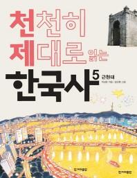 천천히 제대로 읽는 한국사. 5