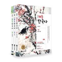 신영식 해동한국사 세트(2019)(커넥츠 공단기)(개정판 15판)(전3권)