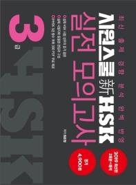 시원스쿨 신HSK 3급 실전 모의고사 2세트