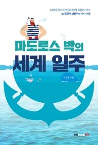 마도로스 박의 세계일주