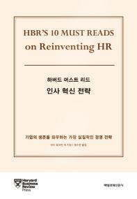 하버드 머스트 리드: 인사 혁신 전략
