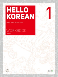 Hello Korean. 1(Workbook)(CD1장포함)