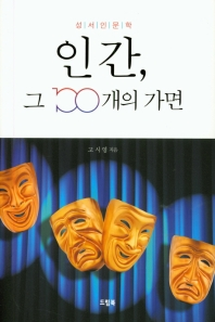 인간, 그 100개의 가면(성서인문학)(양장본 HardCover)