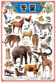 동물친구들(벽보)