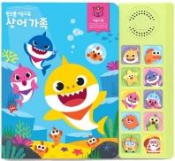 핑크퐁 사운드북: 상어가족(사운드북)