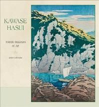 [해외]Kawase Hasui 2019 Wall Calendar