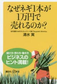 なぜネギ1本が1万円で賣れるのか?