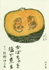 [해외]かぼちゃを鹽で煮る