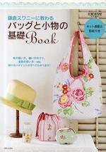 鎌倉スワニ?に敎わるバッグと小物の基礎BOOK