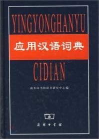 응용 한어 사전(상무인서관) 應用漢語詞典