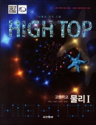 고등학교 물리1 세트(2015)(High Top(하이탑))(전3권)